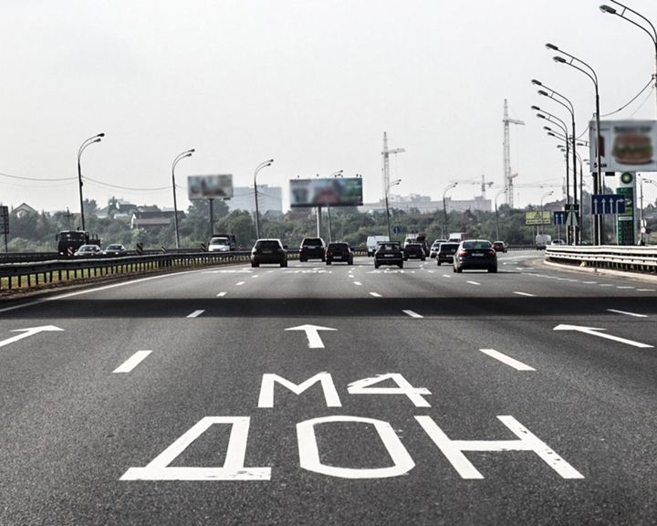 «Автодор» объявил торги на выполнение ремонта отрезка трассы М-4 «Дон»