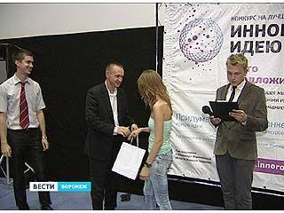 Авторов лучших инновационных идей наградили в Воронеже