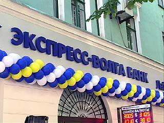 """Банк """"Экспресс-Волга"""" расширяет сеть присутствия в Воронеже"""