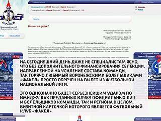 """Болельщики переживают за судьбу """"Факела"""" в национальной лиге"""