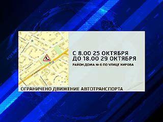 Часть улицы Кирова будет перекрыта несколько дней