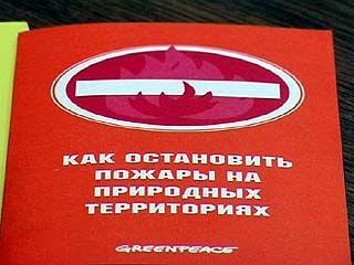 Через Воронежскую область прошёл противопожарный маршрут