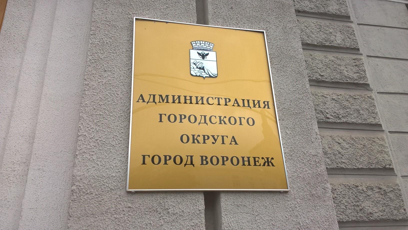 Контрольно-аналитическое управление мэрии Воронежа возглавил бывший полицейский