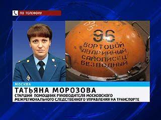 Данные с речевого самописца АН-148 не прояснили причин трагедии