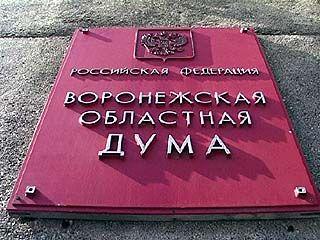 Депутаты облдумы соберутся на последнее совещание 2006 года