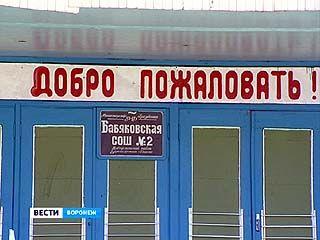 Директор школы в селе Бабяково оштрафована и уволена