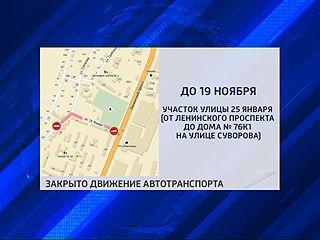 До середины ноября улица 25 Января будет частично перекрыта
