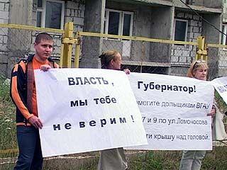"""Дольщики """"Монолит-Строя"""" вышли на очередной пикет"""