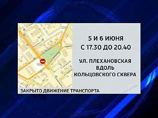 Движение автотранспорта по улице Плехановской вдоль Кольцовского сквера будет закрыто