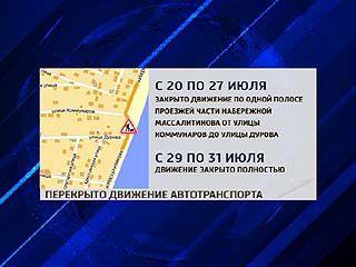 Движение на улице Коммунаров будет ограничено на две недели