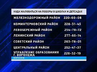 Если пожертвования в школах и детсадах Воронежа становятся принудительными - жалуйтесь!