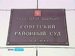 Фальшивомонетчик из Дагестана предстал перед Советским судом в Воронеже
