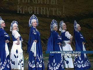 Фестиваль русско-украинской дружбы прошел в Кантемировке