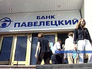 """Филиалы банка """"Павелецкий"""" получили приказ о ликвидации"""
