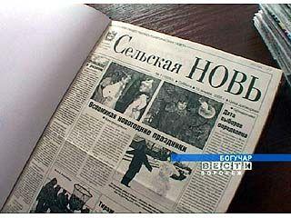 """Газете """"Сельская новь"""" исполнилось 90 лет"""