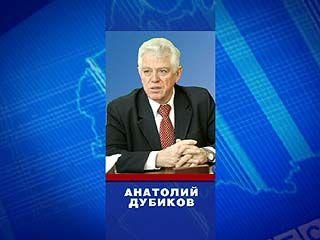 Глава областной КСП Анатолий Дубиков покидает свой пост