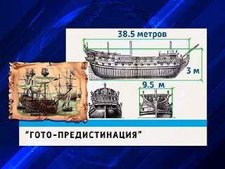 """""""Гото-Предистинацию"""" будет строить Павловский судоремонтный завод"""