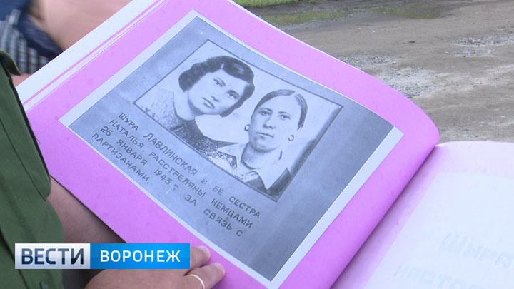 Памятный камень расстрелянным в войну сёстрам-партизанкам появился в воронежском посёлке