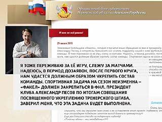 """Губернатор Алексей Гордеев в своём блоге ответил на письмо фанатов """"Факела"""""""