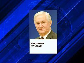 Губернатор подписал указ о досрочном прекращении полномочий Владимира Кулакова