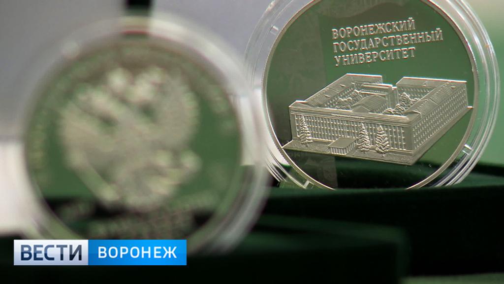 Серебряная монета, выпущенная к 100-летию ВГУ, вызвала ажиотаж у нумизматов