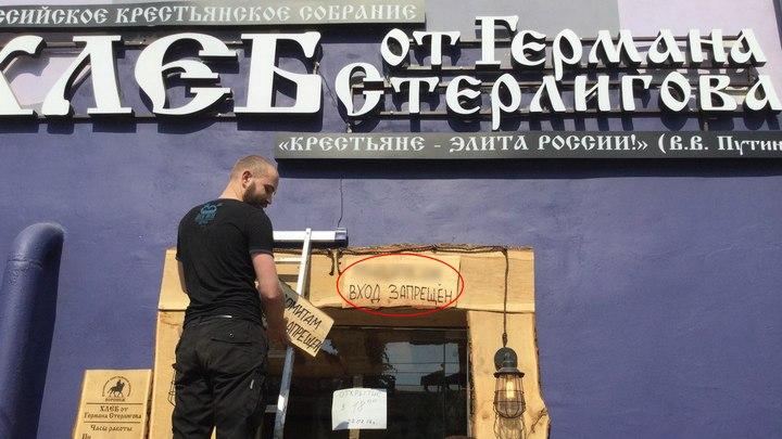 Филолог прокомментировал скандальную вывеску на лавке Германа Стерлигова в Воронеже