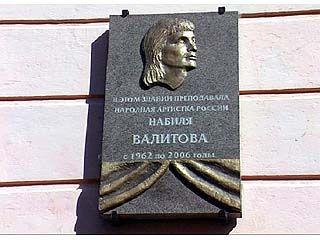 Имя знаменитого балетмейстера Набили Валитовой увековечили в Воронеже