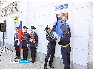 Информационная доска Виктору Хользунову появилась в Воронеже