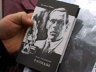 Исполнилось 120 лет со дня рождения писателя Леонида Заводовского