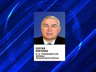 Исполнять обязанность руководителя управы Ленинского района будет Сергей Королёв