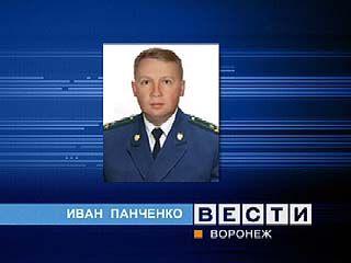 Иван Панченко назначен на должность прокурора Воронежа