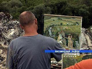 Известные воронежские художники получили возможность поработать в Дивногорье