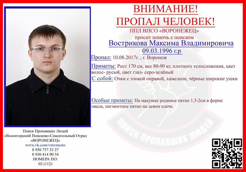 Пропавший в Воронеже студент ВГТУ нашёлся благодаря объявлениям