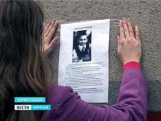 К поиску школьника в Борисоглебске подключились волонтёры