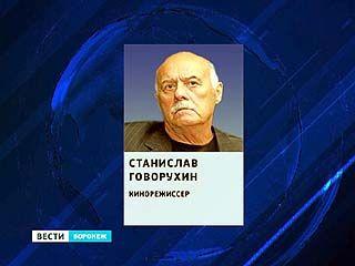 Кинорежиссёр Станислав Говорухин поддержал противников реформы воронежской культуры