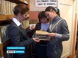 Коллекция музея Таловской школы-интерната