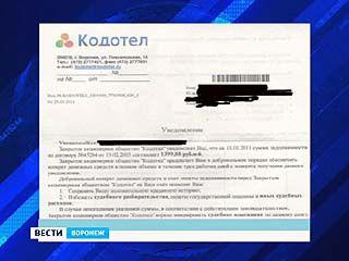 """Компания """"Кодотел"""" решила получить деньги, которые считает долгами абонентов"""