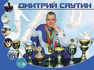 Копилка наград Дмитрия Саутина пополнилась в очередной раз