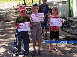 Лискинские малыши встали на защиту своего двора
