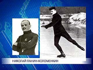 Любители спорта отметили день рождения Николая Панина-Коломенкина