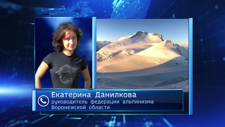 Коллеги о погибшем воронежском альпинисте: «Он был профессионалом высокого уровня»