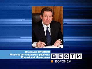 Министр регионального развития РФ посетит Воронеж
