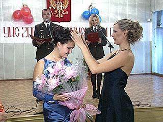 """""""Мисс УИС-2006"""" стала Наталья Сеченых"""