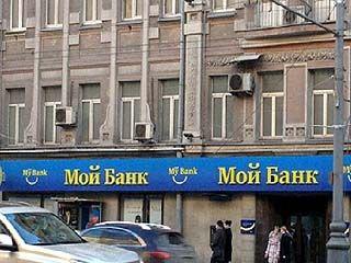 """""""Мой банк"""" ограничил выдачу наличных клиентам"""