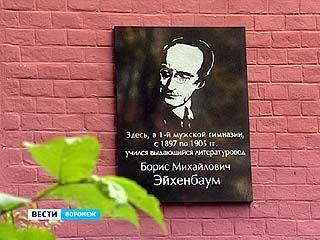 На фасаде ВГТА появилась мемориальная доска критику Борису Эйхенбауму