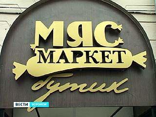 На Плехановской открылся первый в России мясной бутик