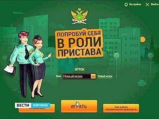 На сайте Воронежского управления службы судебных приставов появилась игра