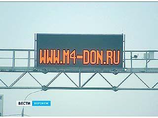 "На трассе М4 ""Дон"" установлено электронное табло"