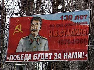 На улицах Воронежа опять появились баннеры со Сталиным