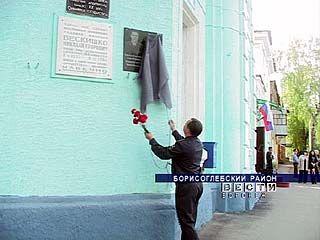 На здании Борисоглебского отдела милиции появилась мемориальная доска